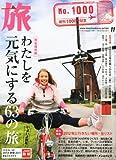 旅 2011年 11月号 [雑誌]