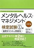 改訂版 メンタルヘルス・マネジメント(R)検定試験I種(マスターコース)重要ポイント&問題集
