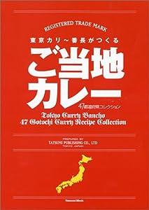 東京カリ~番長がつくる ご当地カレー 47都道府県コレクション (タツミムック)