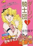 ダーリン騎士団 1 (フェアベルコミックスシリーズ)