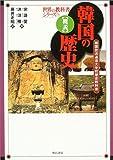 概説 韓国の歴史 (世界の教科書シリーズ) (世界の教科書シリーズ (9))