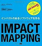 IMPACT MAPPING インパクトのあるソフトウェアを作る