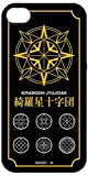 STAR DRIVER 輝きのタクト スタードライバー iPhone4対応 キャラクタージャケット 綺羅星十字団 3/25発売