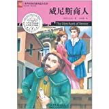 The Merchant of Venice (Chinese Edition)