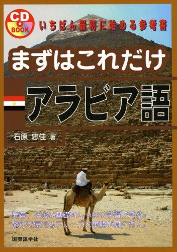 まずはこれだけアラビア語 (CDブック)
