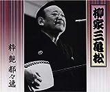 柳家三亀松 粋・艶・都々逸 [CD二枚組]