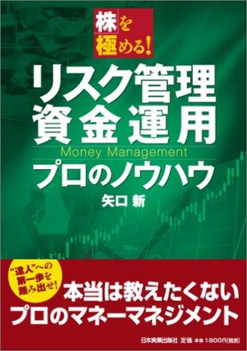 株を極める! リスク管理・資金運用 プロのノウハウ
