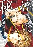 新装版 秘密 THE TOP SECRET(10): 花とゆめコミックス