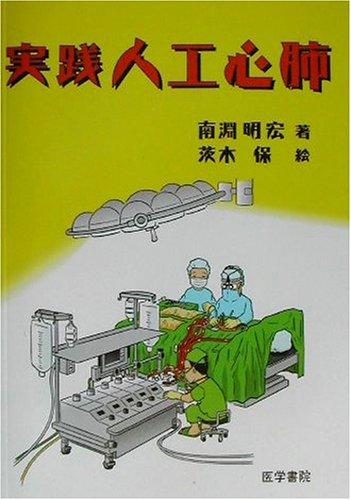 実践 人工心肺