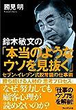 鈴木敏文の「本当のようなウソを見抜く」?セブン-イレブン式脱常識の仕事術