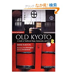 �p���� �I�[���h���s�K�C�h �y��2�Łz - Old Kyoto [Revised and Updated]