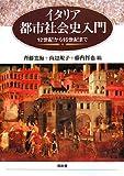 イタリア都市社会史入門―12世紀から16世紀まで