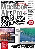 MacBook Air&Pro 便利すぎる! 230のテクニック (超トリセツ)