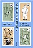 「夏彦の写真コラム」傑作選〈2〉 (新潮文庫)