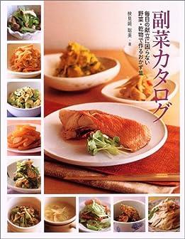 副菜カタログ―毎日の献立に困らない野菜・乾物で作るおかず集