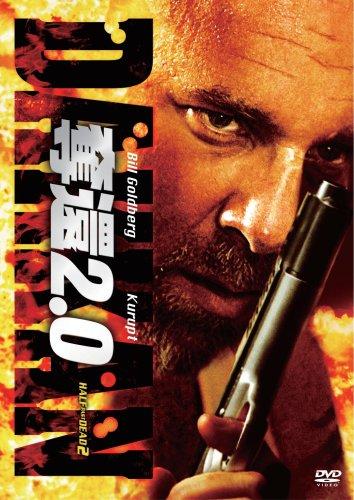 奪還2.0 [DVD]