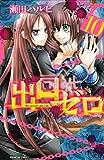 出口ゼロ(10) (なかよしコミックス)