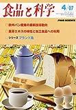 食品と科学 2007年 04月号 [雑誌]