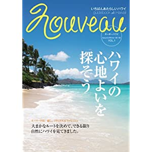 "NOUVEAUハワイ VOL.1 ハワイの""心地よい""を探そう"
