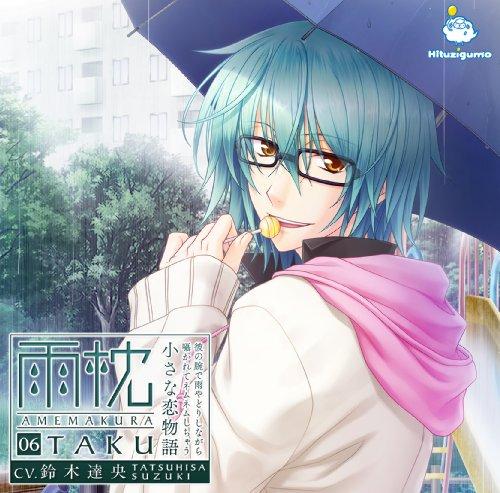 雨枕 06.澤 ~彼の腕で雨やどりしながら囁かれてネムネムしちゃう小さな恋物語~ [初回盤]