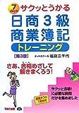 サクッとうかる日商3級商業簿記トレーニング 第3版