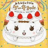 おたんじょうびのケーキちゃん (みつばちえほんシリーズ)