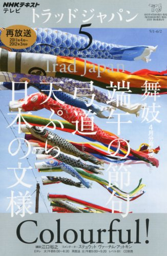 NHK テレビ Trad Japan (トラッドジャパン) 2012年 05月号 [雑誌]