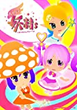 gdgd妖精s(1)(Blu-ray Disc)