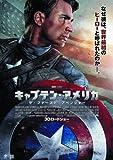 キャプテン・アメリカ [DVD]