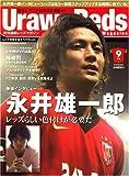 Urawa Reds Magazine (浦和レッズマガジン) 2008年 09月号 [雑誌]