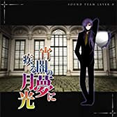 Monochrome Dream (feat. がくっぽいど)