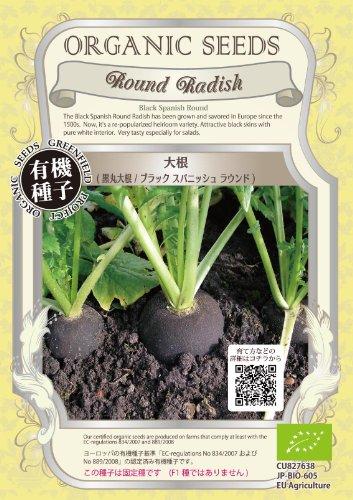 グリーンフィールド 野菜有機種子 大根 <黒丸大根/ブラックスパニッシュラウンド></p> [小袋] A051
