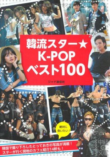 韓流スター★K-POPベスト100