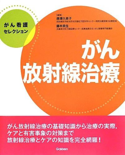 がん放射線治療 (がん看護セレクション)