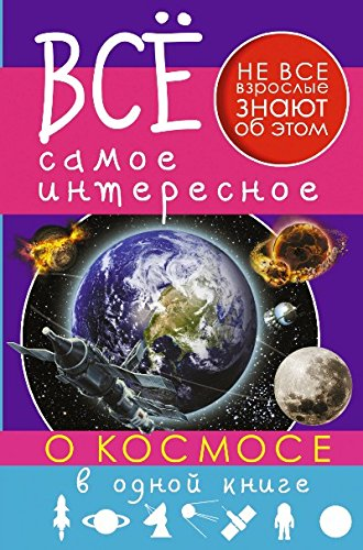 vse-samoe-interesnoe-o-kosmose-v-odnoi-knige-in-russian