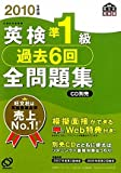 英検準1級過去6回全問題集〈2010年度版〉 (旺文社英検書)