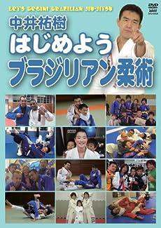 中井祐樹 はじめようブラジリアン柔術 [DVD]