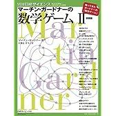 マーチン・ガードナーの 数学ゲーム 2 (別冊日経サイエンス 182)