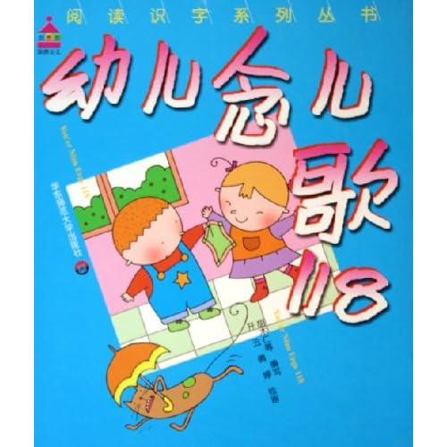 幼儿念儿歌118(精)/阅读识字系列丛书