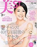 美ST (ビスト) 2013年 03月号 [雑誌]