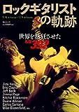 ロック・ギタリストの軌跡 -世界を熱狂させた名盤392- (毎日ムック)