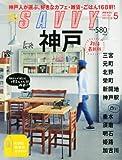 SAVVY (サビィ) 2014年 05月号 [雑誌]