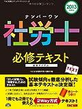 ナンバーワン社労士 必修テキスト 2013年度 (TAC社労士ナンバーワンシリーズ)