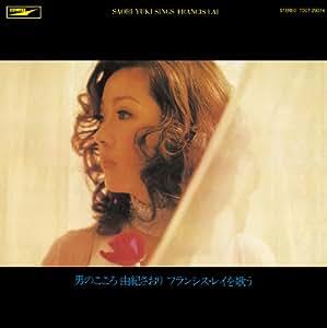 Saori Yuki - LES HOMMES CEST TOUS LES MEMES -SAORI YUKI SINGS FRANCIS