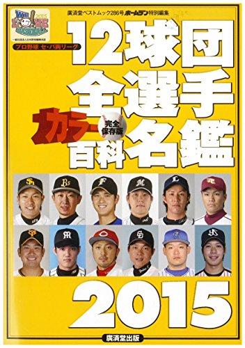 12球団全選手カラー百科名鑑2015 (廣済堂ベストムック286号)