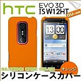 hTC EVO 3D ISW12HT :ソフトシリコンカバーケース オレンジ : エボ3D ジャケット