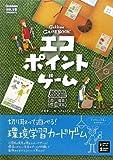 環境学習がよくわかるエコポイントゲーム (GameBookシリーズ)