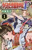 やじきた学園道中記F(1): プリンセス・コミックス