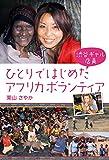 渋谷ギャル店員 ひとりではじめたアフリカボランティア -