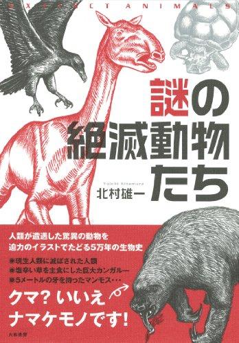 謎の絶滅動物たち